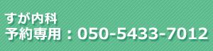 050-5433-7012